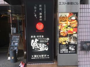 取扱い飲食店のイメージ